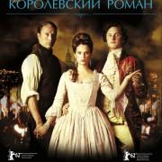 Королевский роман / En kongelig affære