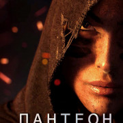 Пантеон / The Pantheon
