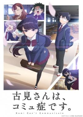 У Коми-сан Проблемы С Общением  / Komi-san wa, Comyushou desu смотреть онлайн