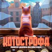 Котострофа / Catastrophe