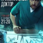 Криминальный доктор все серии
