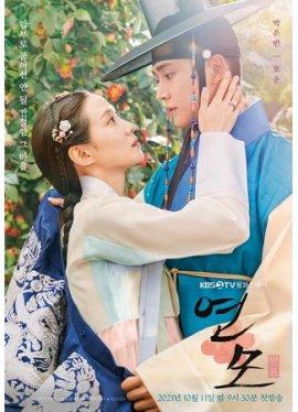 Влюбленность / Affection (Yeonmo) смотреть онлайн