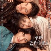 Дорогой дневник / Dear Diary (Wo De Ba Bi Lun Lian Ren) все серии