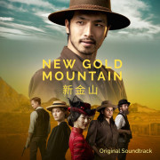 Златые горы / New Gold Mountain все серии