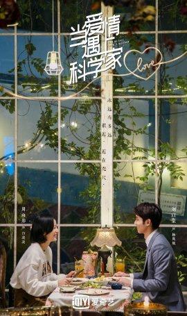 Влюбиться в учёного / Fall in Love with a Scientist (Dang Ai Qing Yu Shang Ke Xue) смотреть онлайн