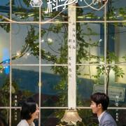 Влюбиться в учёного / Fall in Love with a Scientist (Dang Ai Qing Yu Shang Ke Xue) все серии