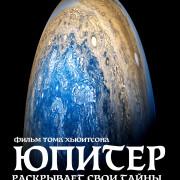 Юпитер раскрывает свои тайны / Jupiter Revealed