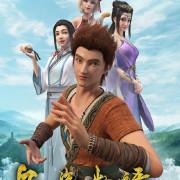История Фэн Цзы / Fengzi Wuyu: Yinhe Pian все серии