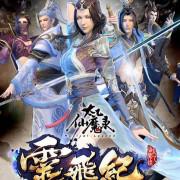 Волшебная Легенда: Путь К Бессмертию / Tai Yi Xian Mo Lu Zhi Ling Fei Ji все серии