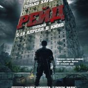 Рейд / The Raid: Redemption (Serbuan maut)