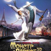 Монстр в Париже / A Monster in Paris
