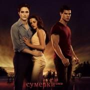 Сумерки. Сага. Рассвет: Часть 1 / The Twilight Saga: Breaking Dawn - Part 1