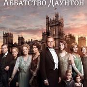 Аббатство Даунтон / Downton Abbey все серии