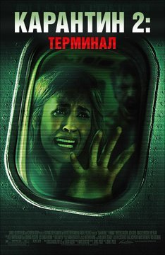Карантин 2: Терминал / Quarantine 2: Terminal
