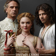 Борджиа / The Borgias все серии