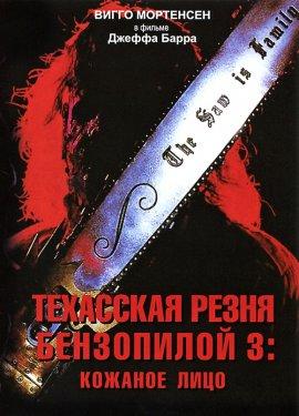 Техасская резня бензопилой 3: Кожаное лицо / Leatherface: Texas Chainsaw Massacre III