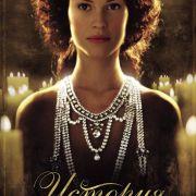 История с ожерельем / The Affair of the Necklace