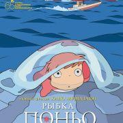 Рыбка Поньо на утесе / Gake no ue no Ponyo