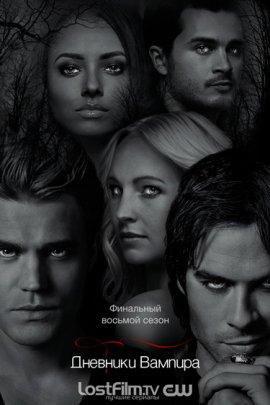 Дневники вампира / The Vampire Diaries смотреть онлайн