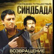 Синдбад (русский сериал) все серии