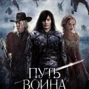 Путь воина / The Warrior`s Way