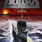 Подводная лодка / Das Boot