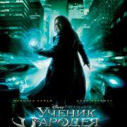 Ученик Чародея / The Sorcerer`s Apprentice