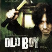 Олдбой / Oldeuboi