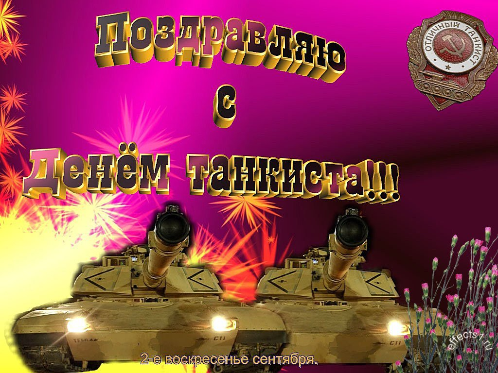 День танкиста короткие поздравления
