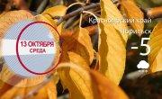 Погода в Красноярском крае на 13.10.2021