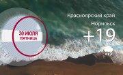 Погода в Красноярском крае на 30.07.2021