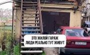Самое дешёвое жильё в Сочи