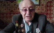 Ветеран ВОВ с Новосибирска о Путине