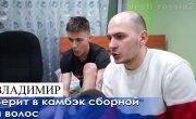 Владимир и ЕВРО