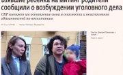 Прокуратура требует лишить родителей-оппозиционеров родительских прав (Анна Сочи