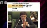 К Путину на парад никто не приедет. Сынок Мизулиной замазался. Хабаровск возобновляет пр0тесты.