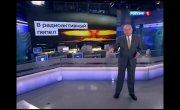 Радиоактивная пыль Киселёва: анализ Антипропаганды
