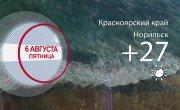 Погода в Красноярском крае на 06.08.2021