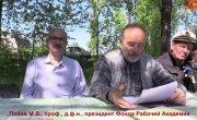 Конституция советской Новороссии. Раздел 1. Часть 1