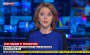 lifenews.ru Изгнание с позором