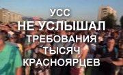 Красноярск вышел на улицы! Усса в отсавку, Давыденко, Караулов лесные пожары , митинг