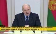 Белорусов массово вербуют. Информбезопасностью займутся Путин и Лукашенко