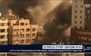 Израильтяне продолжают в ответку выпускать ракеты по Газе Часть 3 выпуск новостей