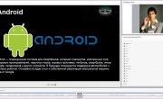 Вебинар от Vektor T13. Боевая машина Android (Вебинар 1)