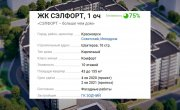 """Программа """"Коммунальная квартира"""" на 8 канале - 104 выпуск. ЖК Сэлфорт"""