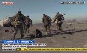 "Life News ""Главное за неделю"" от 15.11.2014"