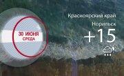 Погода в Красноярском крае на 30.06.2021