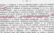 Кем была А. В. Суворову, Екатерина II