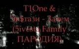 Пародия на песню 5ivesta Family - Зачем