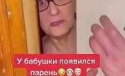 Бабушка не пускает в комнату